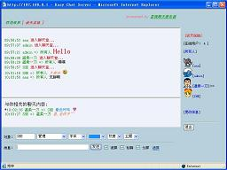 chat server software